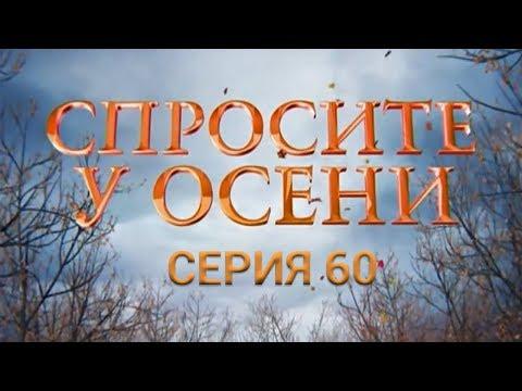 Спросите у осени - 60 серия | Заключительная (HD - качество!) | Интер