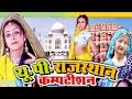 यूपी राजस्थान कॉम्पिटशन Up Rajasthan Competation Vol One Dehati Lok Geet