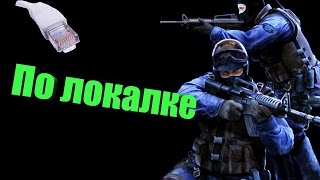 видео скачать COUNTER STRIKE: SOURCE - СЕВЕРНАЯ ОСЕТИЯ (RUS/REPACK)