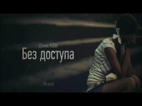 Денис RiDer - Без доступа (Tik Prod.) (Гибрид)