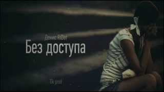 Денис RiDer - Без доступа