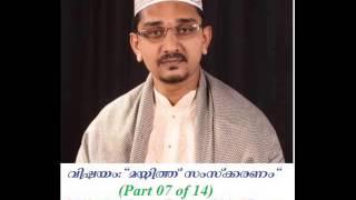 Mayyith samskaranampart 07 of 14-Shihabudheen faisi-Chief Imam Perumbavoor Juma-Masjid
