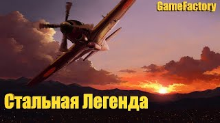 Стальная легенда (World of Warplanes)