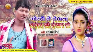 Download Bansidhar Chaudhary Ka Naya Gana   भोरहि से नैहर नैहर के इयार हो   Bansi Ka Laydari Song 2020480p
