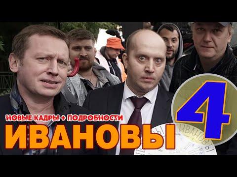 Ивановы - Ивановы 4 сезон 1 серия - выход 14 октября