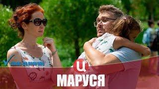 Сериал Маруся (2019) 1-2 серии мелодрама на канале ТВЦ - анонс