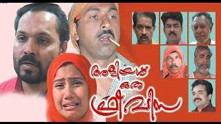 Aliyanoru free visa full Home Cinema | അളിയനു ഒരു ഫ്രീ വിസ |Salam Kodiyathur  | latest short film