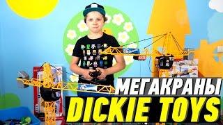 Мегакраны Dickie Toys