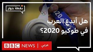 كيف تقيمون أداء اللاعبين العرب في أولمبياد طوكيو 2020؟