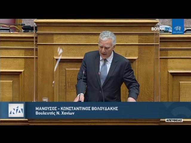 Ο Μ.Βολουδάκης στην Βουλή για την επέκταση των χωρικών υδάτων του Ιονίου στα 12 ναυτικά μίλια