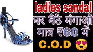 घर बैठे मंगाओ सबसे सस्ती मात्र ₹60 में सैंडल BUY ONLINE SANDAL AND LADIES FOOTWEAR WHOLESALE MARKET