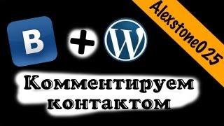 Как сделать комментарии ВКонтакте на сайте (WordPress)(, 2013-03-04T13:42:34.000Z)