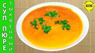 Тыквенный суп-пюре — проверенный рецепт