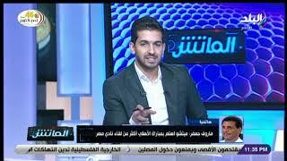 الماتش - «ميتشو أهتم بمباراة الأهلي أكثر» .. شاهد تعليق فاروق جعفر على تعادل الزمالك أمام نادي مصر