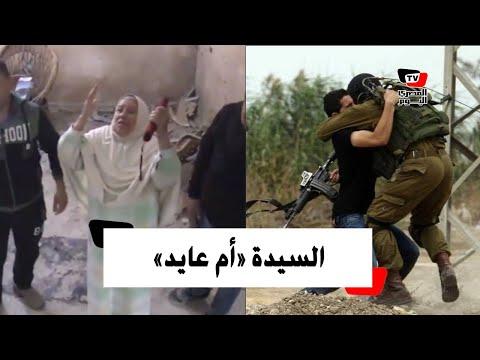 قصة مسنة قصف الاحتلال منزلها بسبب منفذ عملية سلفيت