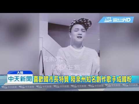 20190218中天新聞 韓流紅到大陸!泉州歌手為韓國瑜獻自創曲