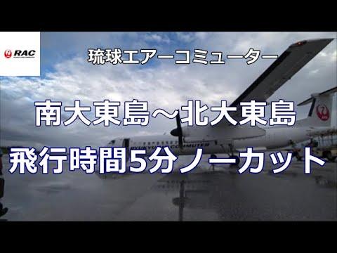 琉球エアーコミューター  南大東空港 ~ 北大東空港
