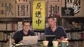 北京製暴止亂、亂上加亂 - 13/08/19 「奪命Loudzone」3/3