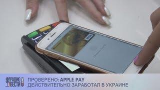 apple Pay действительно заработал в Украине. Проверено