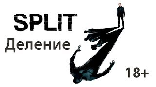 (18+) Split - Деление \ Unbreakable - Неуязвимый \ Glass - Стекло