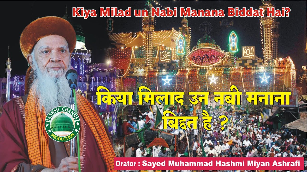 Download Kiya Milad un Nabi Manana Biddat Hai ?   Sayed Muhammad Hashmi Miyan Ashrafi