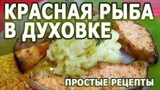 Рецепты блюд. Красная рыба в духовке простой рецепт