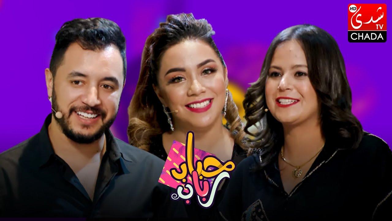 برنامج حباب رباب - الحلقة الـ 23 الموسم الثاني | ماريا لالواز و يوسف زين | الحلقة كاملة