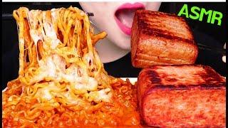 ASMR WHOLE SPAM + CHEESY SPICY NOODLES 통스팸 + 치즈 까르보 불닭 볶음면 먹방 EATING SOUNDS (NO TALKING) MUKBANG