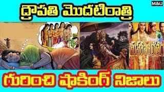 ద్రౌపతి గురించి నిజాలు | Interesting Facts About Draupadi | in Telugu | Mysteries and Unknown facts