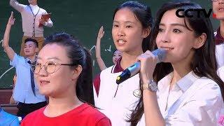 [2019五月的鲜花]歌曲《奉献》 演唱:杨颖 江疏影| CCTV