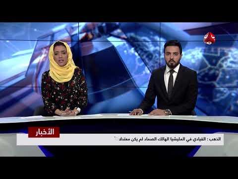 اخر الاخبار | 24-04 -2018 | تقديم هشام الزيادي و اماني علوان | يمن شباب