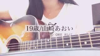 山崎あおい - 19才