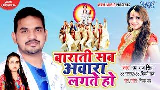बाराती स्पेशल गाना | इस बार लगन में हर Dj पर यही गाना बजेगा | #Daya Raj Singh | #Shilpi Raj