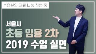 2019학년도 초등 임용고시 2차 서울 수업실연 실연 …