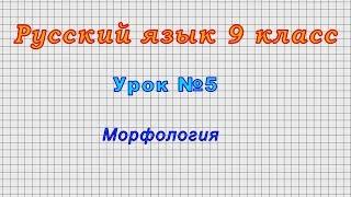 Русский язык 9 класс (Урок№5 - Морфология.)