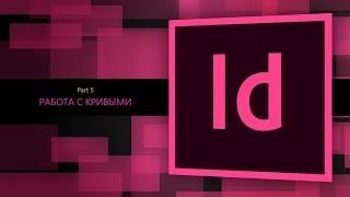 Adobe Indesign CC 2018 #5. Работа с кривыми || Уроки Виталия Менчуковского