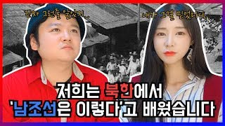 [ENG sub]북한에서는 남한을 어떻게 생각할까? (In North Korea, we learned about South Korea)