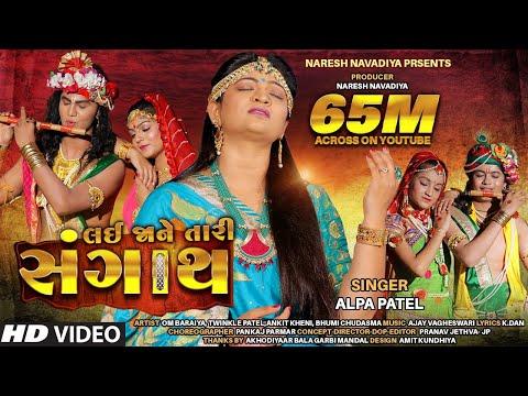 Lai Ja Ne Tari Sangath || Alpa Patel | 2019 New Gujrati Song || Naresh Navadiya Organizer