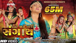 Gambar cover Lai Ja Ne Tari Sangath || Alpa Patel | 2019 New Gujrati Song || @NARESH NAVADIYA ORGANIZER