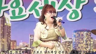 영화 가수 ♬여정 최진희曲 인천월미도 갈매기 공연무대