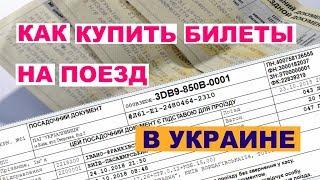 видео купить билет на поезд онлайн