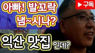 #맛집 #익산맛집 #부부청국장 맛집리뷰입니다. 어머니의…