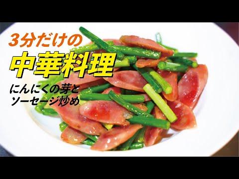 自家製広州ソーセージで炒め料理