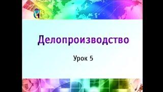 Урок 5. Документы и их классификация. Часть 1