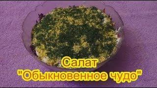 Салат Обыкновенное чудо  салаты на праздничный стол быстро вкусно