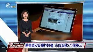 20180320公視新聞全球話 thumbnail