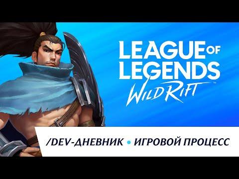 /dev-дневник: май 2020 – игровой процесс – League of Legends: Wild Rift