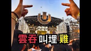 《雲吞叫埋雞》Ultra香港電音節&旺角玩遊戲 |vlog