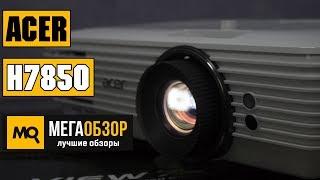 Acer H7850 обзор проектора