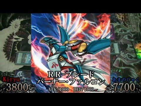RR VS BF 遊戯王OCGグリム動画